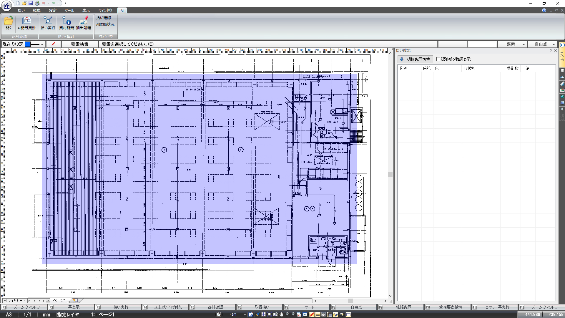 出し 拾い EXCEL 建築積算用紙(フリーソフト)